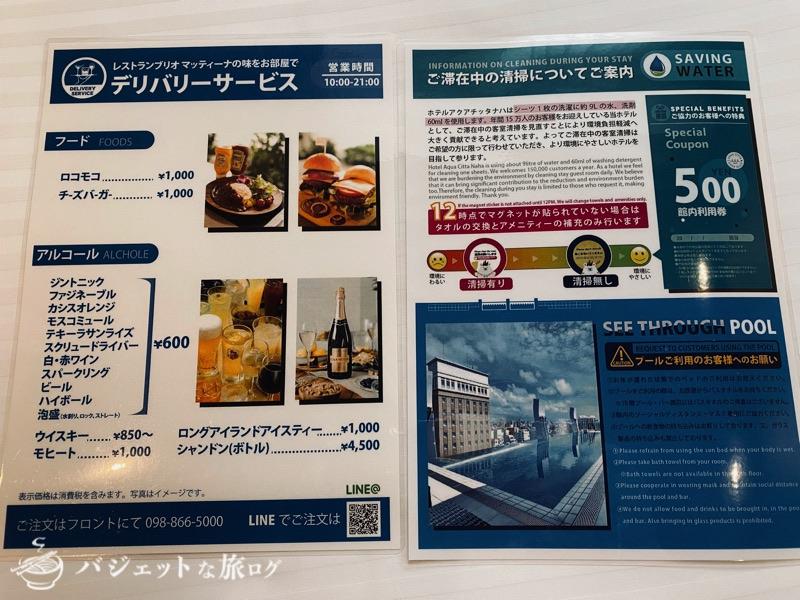 ブログ・口コミレビュー「ホテルアクアチッタナハ by WBF」(ルームサービス)