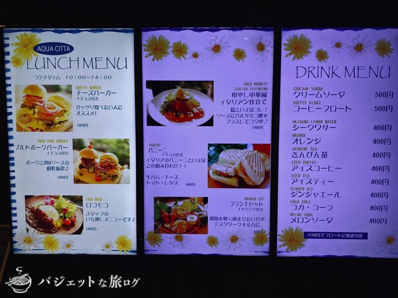 ブログ・口コミレビュー「ホテルアクアチッタナハ by WBF」(ホテル10Fにあるレストラン)