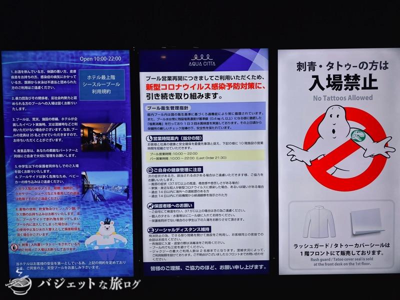 ブログ・口コミレビュー「ホテルアクアチッタナハ by WBF」(プール注意事項)