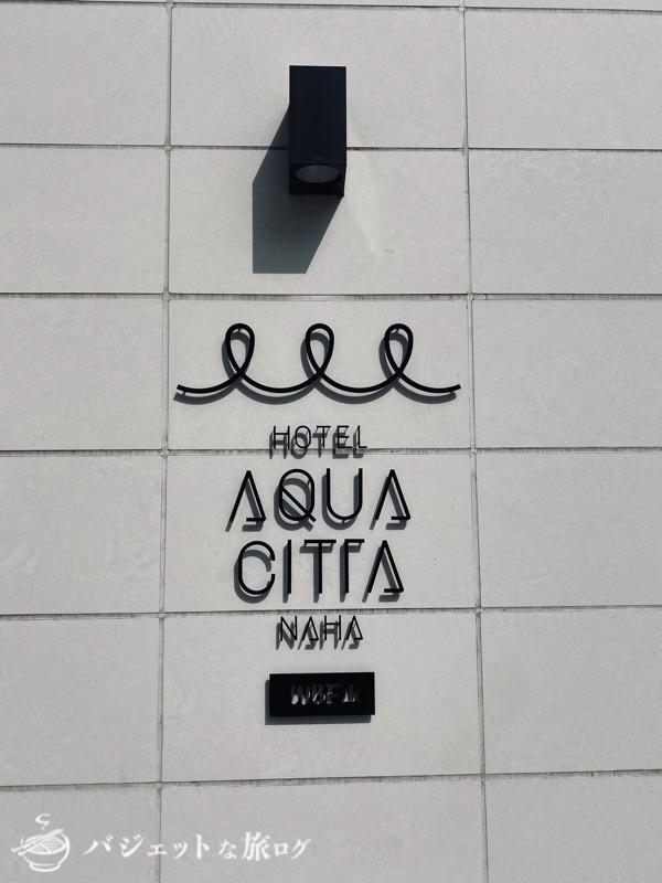 ブログ・口コミレビュー「ホテルアクアチッタナハ by WBF」(ホテル入り口前のロゴ)
