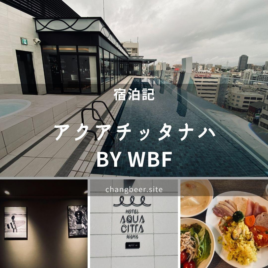 なんちゃってパタヤ感ある!?「ホテルアクアチッタナハ by WBF」宿泊記