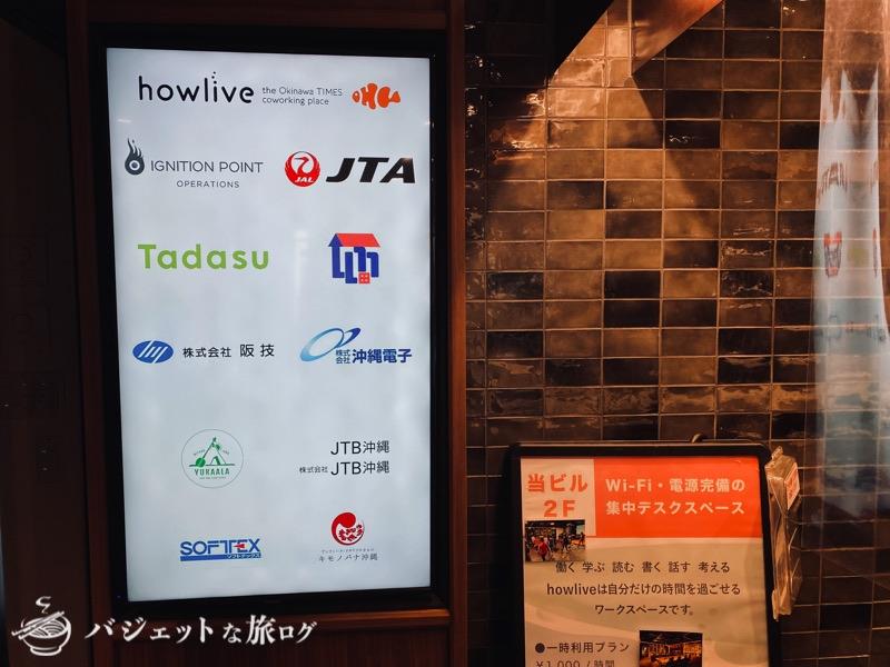 沖縄・タイムスビルにあるシェアオフィス・コワーキングスペース「howlive(ハウリブ)」(JTAが入っている)