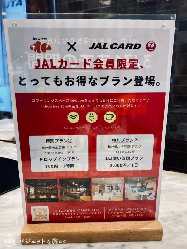 沖縄・タイムスビルにあるシェアオフィス・コワーキングスペース「howlive(ハウリブ)」(JALキャンペーン、通常か求む)
