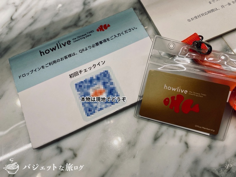 沖縄・タイムスビルにあるシェアオフィス・コワーキングスペース「howlive(ハウリブ)」(カードキーをもらう)