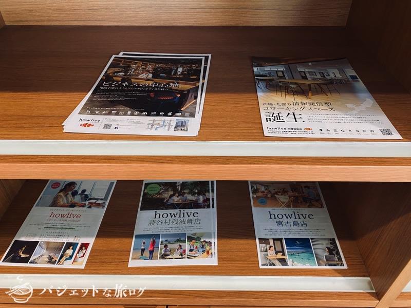 沖縄・タイムスビルにあるシェアオフィス・コワーキングスペース「howlive(ハウリブ)」(howlive各拠点のパンフレット)