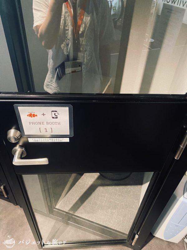 沖縄・タイムスビルにあるシェアオフィス・コワーキングスペース「howlive(ハウリブ)」(集中してウェブ会議できそう)