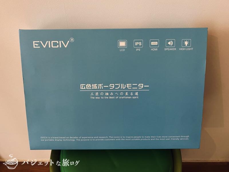 タッチパネル搭載15.6インチのEVICIVモバイルディスプレイ・レビュー(EVICIVモニター外箱)
