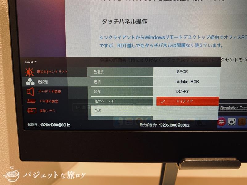 タッチパネル搭載15.6インチのEVICIVモバイルディスプレイ・レビュー(モニターの色設定)