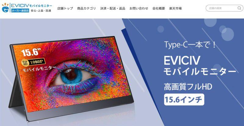 タッチパネル搭載15.6インチのEVICIVモバイルディスプレイ・レビュー