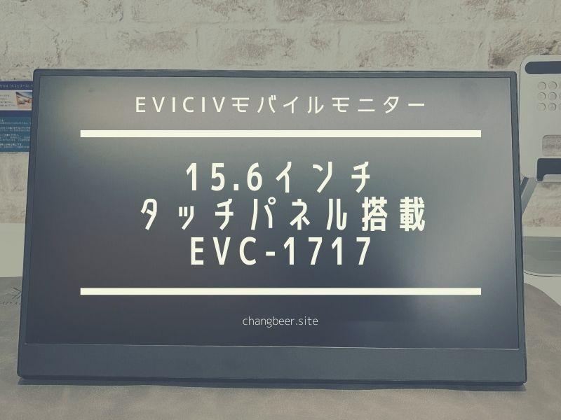 【EVC-1717レビュー】EVICIV 15.6インチモバイルディスプレイ タッチパネルが気になったので購入、使ってみた感想(口コミ・評判)