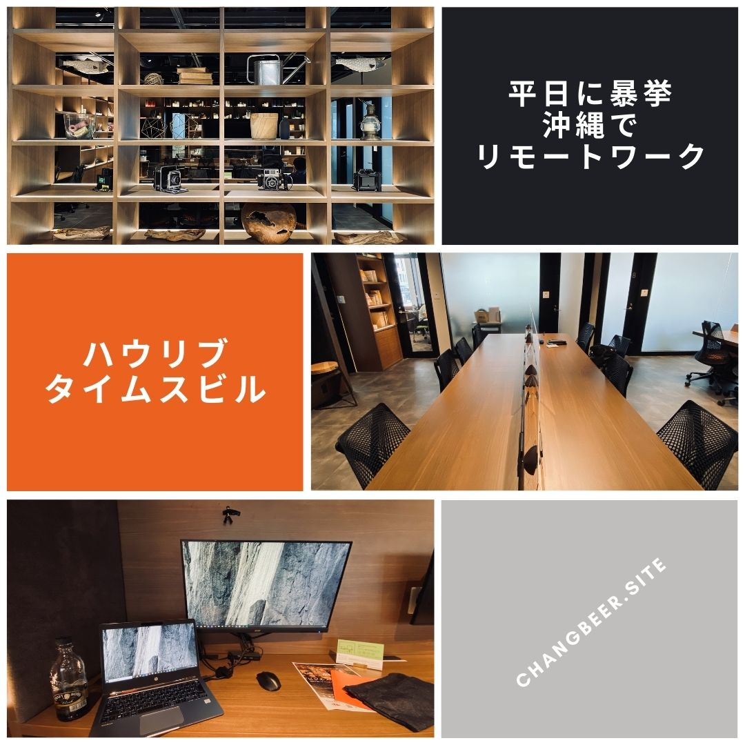 沖縄・タイムスビルにあるコワーキングスペース「howlive(ハウリブ)」でリモートワークしてみた。