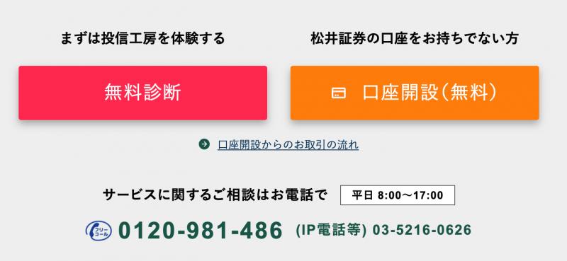 松井証券ロボアドバイザー投信工房